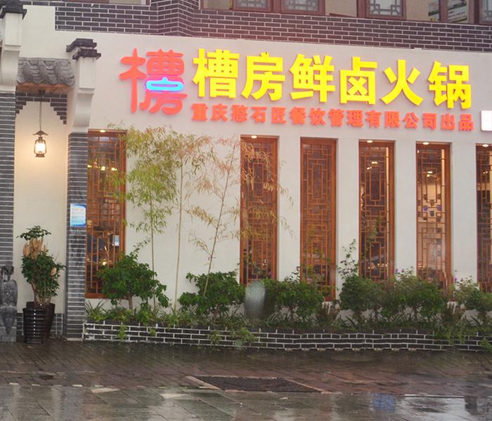 槽房鲜卤火锅店