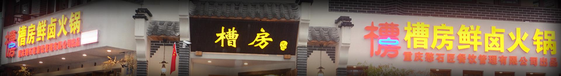 企业文化  /  槽房荣誉_槽房鲜菜火锅